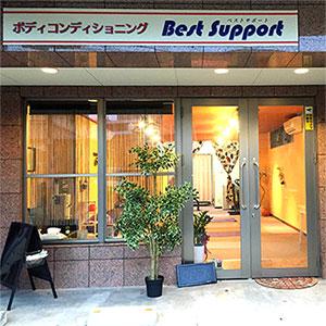 ベストサポート六本松店